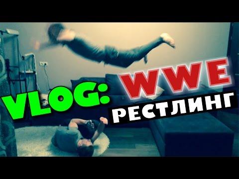 VLOG: WWE РЕСТЛИНГ / Андрей Мартыненко