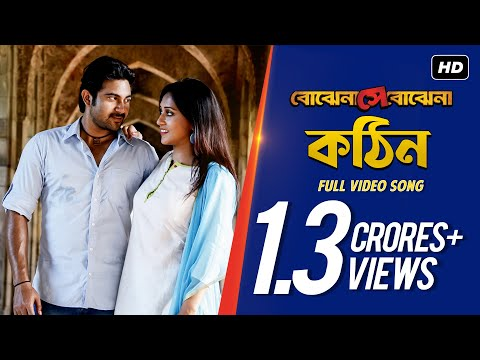 Kothin (bojhena Shey Bojhena) (bengali) (full Hd) (2012) video