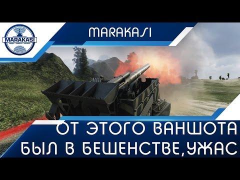 От этого ваншота тт был в бешенстве, запрещено к просмотру! World of Tanks