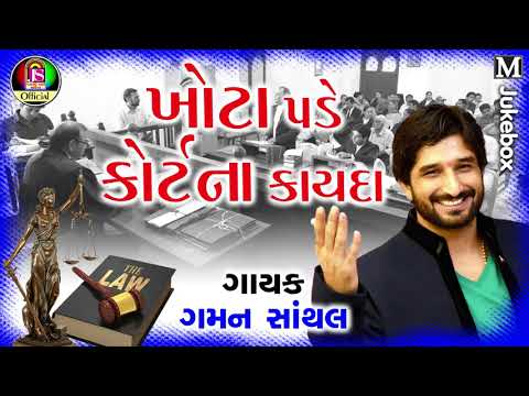 Gaman Santhal || Khota Padya Court Na Kayada || New Song 2018