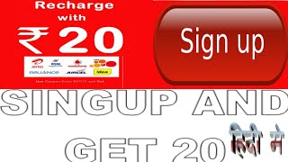 Get Rs 20 mobile recharge just simple sign up