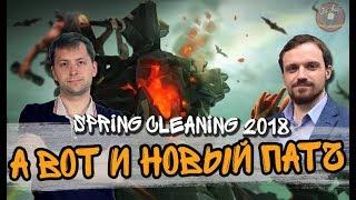 NS СМОТРИТ НОВЫЙ ПАТЧ  Spring Cleaning 2018