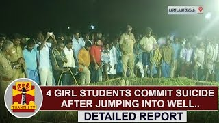DETAILED REPORT : 4 Girl students commit Suicide by Jumping into well at Vellore, Panapakkam
