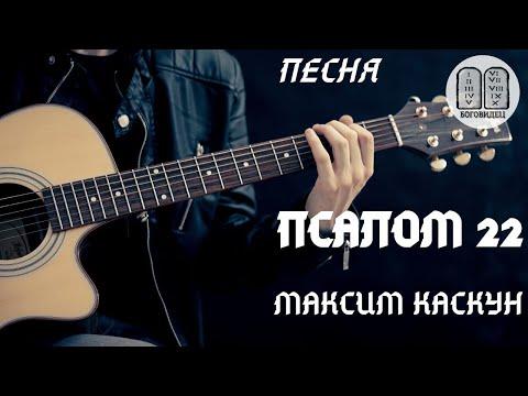 Священник Максим Каскун - Псалом 22