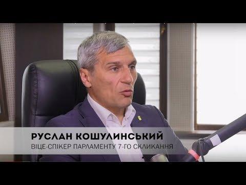 Влада має визначитись: вона з олігархами чи з народом, ‒ Руслан Кошулинський
