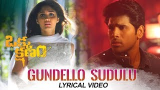 Gundello Sudulu Full Song With Lyrics Okka Kshanam Songs Allu Sirish, Surabhi , Seerat Kapoor