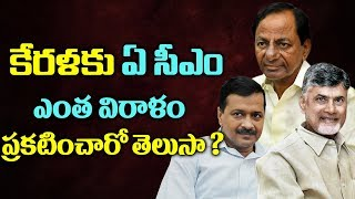 How Much did the Chief Ministers donate to Kerala Floods? | CM KCR | Chandrababu | Kejriwal | YOYOTV