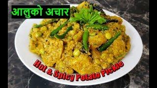 आलुको स्वादिष्ठ अचार  | Spicy Aalu Ko Achar | Super Delicious Authentic Nepali Aloo Ko Achar Recipe