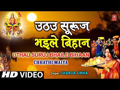 Uthau Sooraj Bhaile Bihaan By Sharda Sinha Bhojpuri Chhath Songs [full Song] Chhathi Maiya video