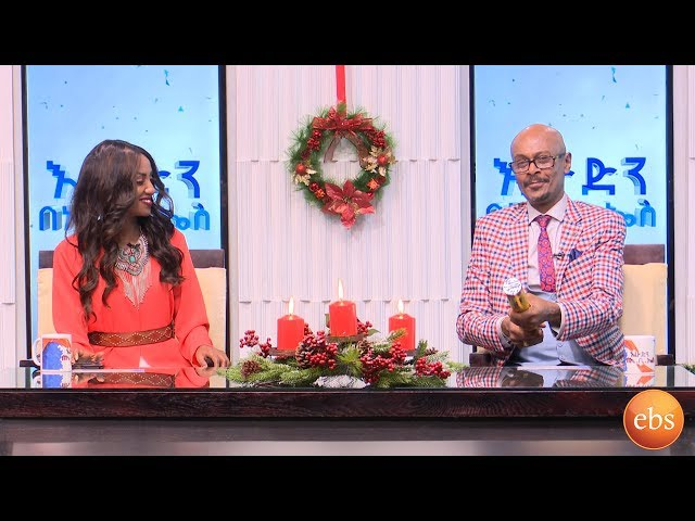 Sunday With EBS Asfaw & Rakeb Dec 23,2018