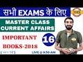 Lagu CLASS 16   सभी EXAMS के लिए CURRENT AFFAIRS  MASTER CLASS  by VIVEK SIR IMPORTANTBOOKS-2018