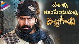 BICHAGADU Movie FEVER Hits BOLLYWOOD | Bichagadu to be Remade in Hindi | Latest Telugu Movie News