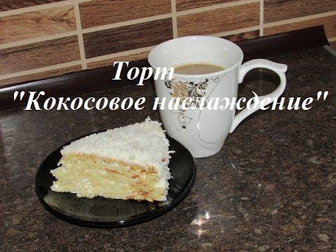 """Торт,,Кокосовое наслаждение"""""""