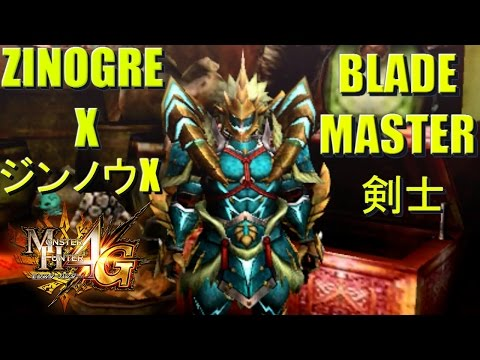 Monster Hunter 4 Ultimate G Rank Armor Overview: Zinogre X Blademaster・ジンノウX剣士 (Rare 9)