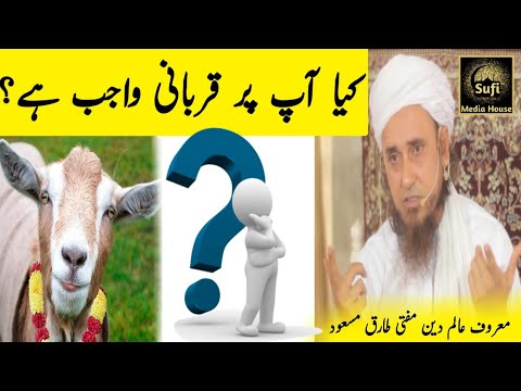 Kia Ap Qurbani Wajib Hai ? Important Clip #Bakra Eid | Mufti Tariq Masood | SufiMediaHouse | Qurbani Wajib Hai mufti Tariq Masood