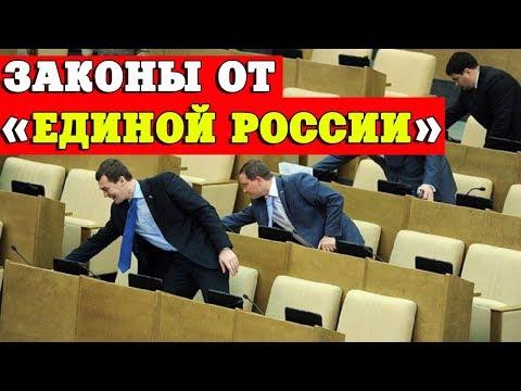 """Каких законов напринимала """"Единая Россия"""""""