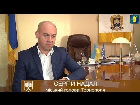 Звіт міського голови Тернополя Сергій Надала за 2017 рік