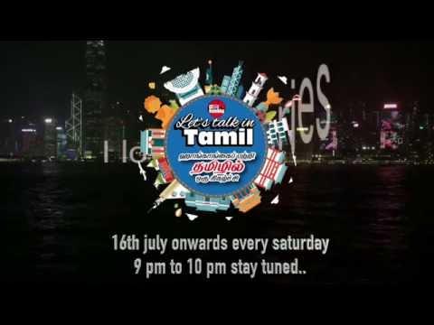 Lets talk in Tamil - Tamil Radio programme about Hong Kong in Radio Hong Kong