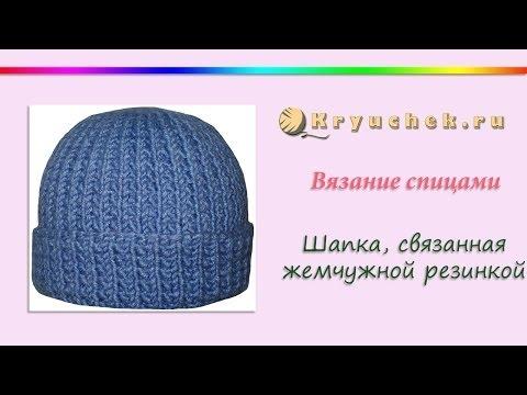 Видеоурок Шапка спицами - видео