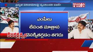 Special Focus: Why Pawan Kalyan Silent On No-Confidence Motion Issue ?