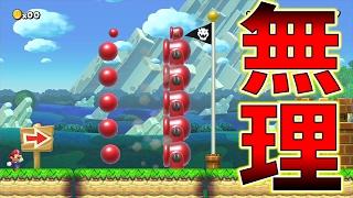 Download この大砲の壁はきついです...【マリオメーカー】ゲーム実況 3Gp Mp4