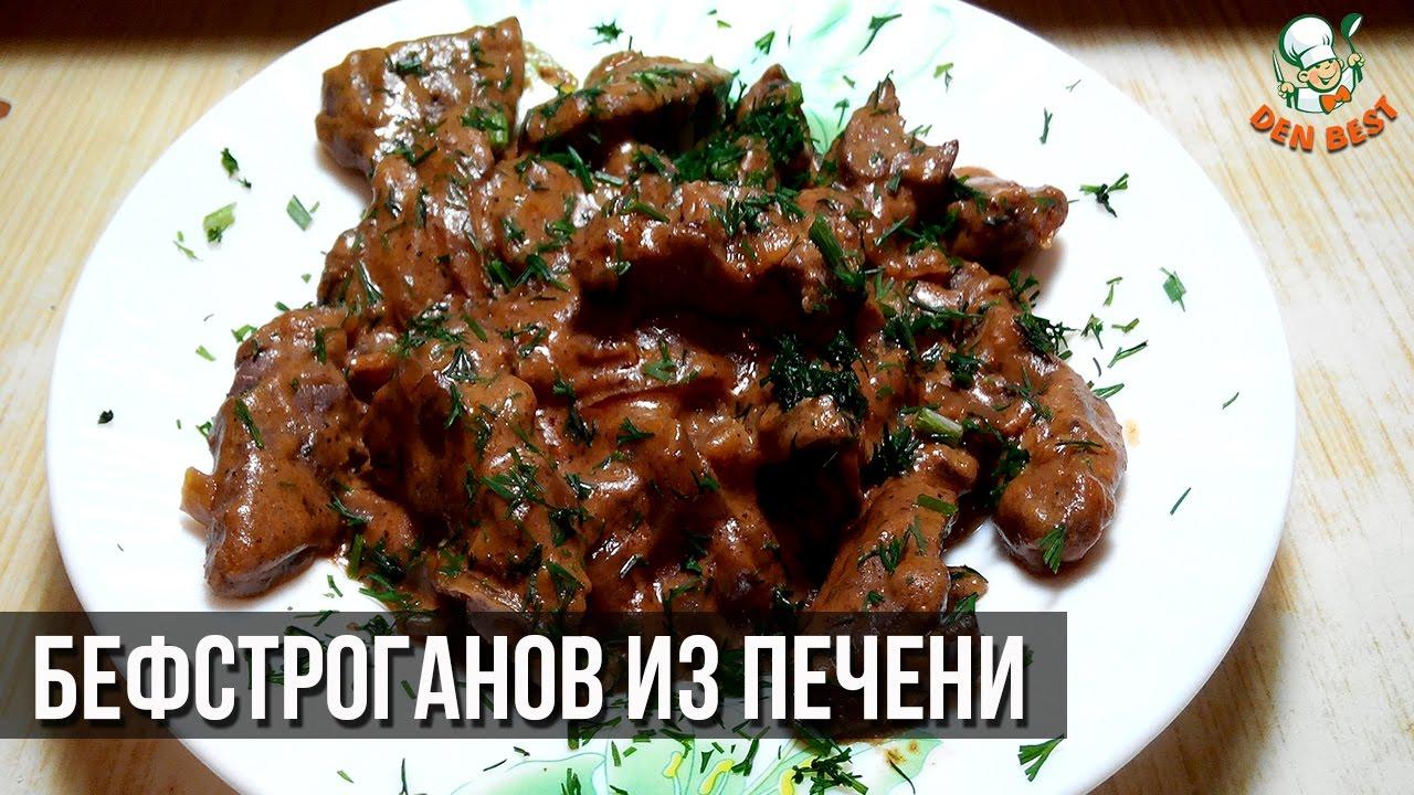 Бефстроганов из печени рецепт пошагово в