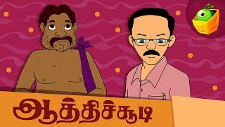 Yerpathu Igazhchi (ஏற்பது இகழ்ச்சி)   ஆத்திச்சூடி கதைகள்   Tamil Stories for Kids
