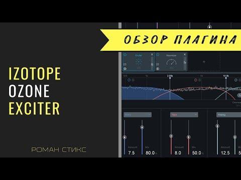 Izotope Ozone Exciter. Подробный обзор. Кроссоверы. Алиасинг.