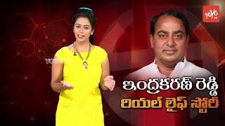 Telangana Minister Allola Indrakaran Reddy Biography | Political Life Story