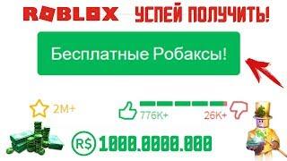 0.1% ЗНАЕТ ПРО ЭТОТ СЕКРЕТНЫЙ СПОСОБ (Roblox)