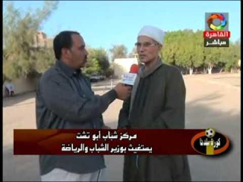 مركز شباب أبو تشت يستغيث بوزير الشباب والرياضة - أحمد القاضي