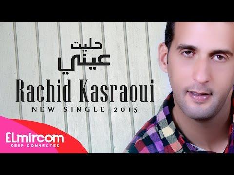 Rachid Kasraoui : Halit 3ini ح��ت ع��� Paroles et Composition : Rachid kasraoui   Arrangement : Hicham Dbira et remix dj wass email : rachidkasraoui@gmail.com.
