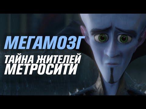 Тайна жителей Метросити | Мегамозг [Кинотеории]