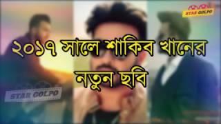 New movie sakib khan 2017