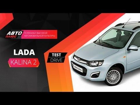 Тест-драйв Lada Kalina 2