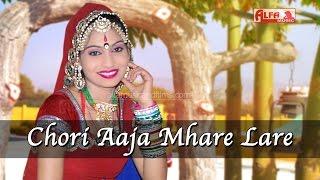 Rajasthani Desi Song Chori Aaja Mhare Lare | Rajasthani Folk | Marwadi Song | Alfa music & Films