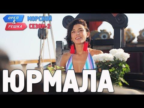 Юрмала. Орёл и Решка. Морской сезон/По морям-2 (Russian, English subtitles)