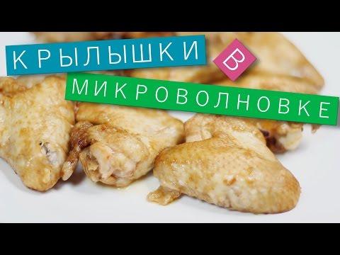 Куриные крылышки в микроволновке / Рецепты и Реальность / Вып. 147