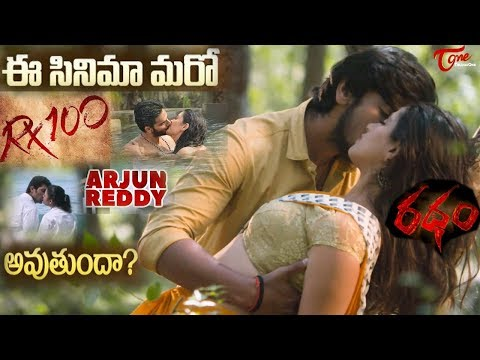 Ratham Telugu Movie Teaser || Geetanand || Chandni || TeluguOne