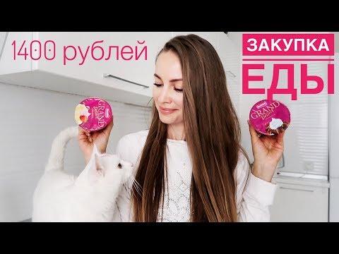 ПОКУПКИ продуктов ЛЕНТА 1400 рублей