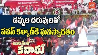 Pawan Kalyan Grand Welcome at Dowleswaram Cotton Barrage | Janasena Kavathu