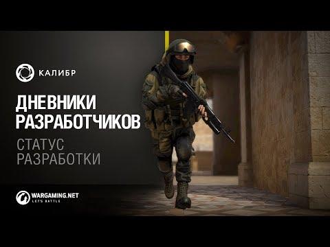 «Калибр». Дневники разработчиков №15. Статус разработки