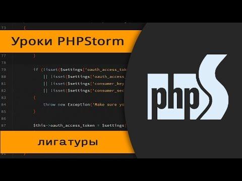 Лигатуры в PHPStorm 2016. Шрифт для программистов.