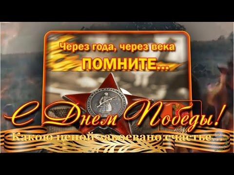 День Победы, видео поздравление ко дню победы, праздник Победы