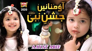 New Rabiulawal Kids Naat 2020 - Aayat Arif - Aao Manayen Jashne Nabi - Official Video - Heera Gold