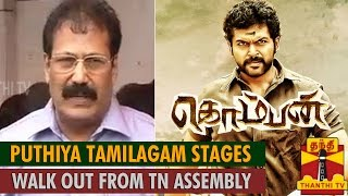 Puthiya Tamilagam Stages Walk Out From TN Assembly Over Komban Movie Issue