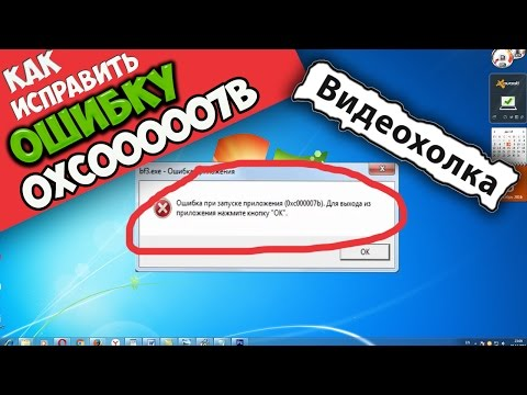 Ошибка 0xc07b при запуске - как исправить