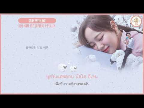 Download  ♥︎ | THAISUB | KIM NAM JOO X PULLIK – STAY WITH ME OST.I WANNA HEAR YOUR SONG PART 1 Gratis, download lagu terbaru