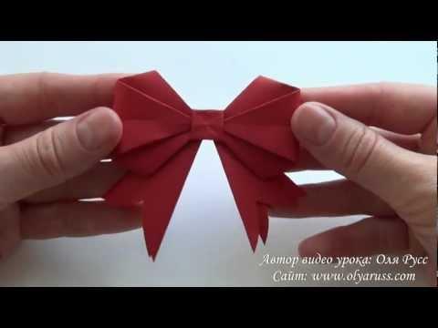 Как сделать Бант из бумаги