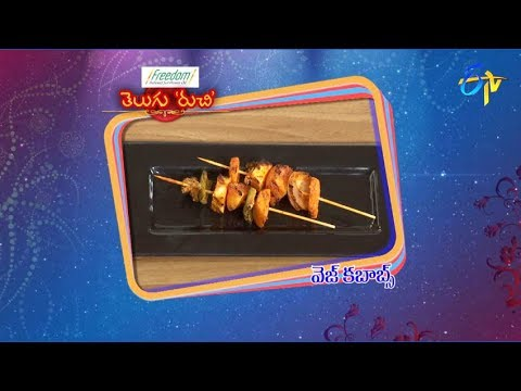 Veg Kababs | Telugu Ruchi | 9th October 2018 | ETV  Telugu